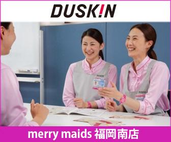 家事代行サービス|メリーメイド福岡南店